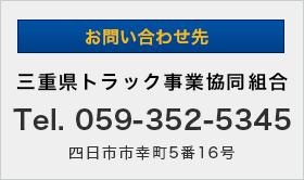 三重県トラック事業協同組合